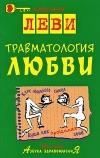 """Обложка книги """"Травматология любви"""""""