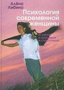 Психология современной женщины: и умная, и красивая, и счастливая.., Либина Алена