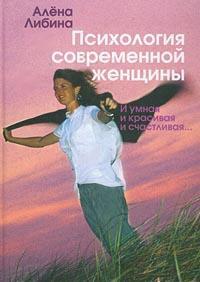 """Обложка книги """"Психология современной женщины: и умная, и красивая, и счастливая.."""""""