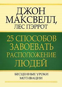 """Обложка книги """"25 способов завоевать расположение людей"""""""