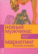 Новый мужчина: маркетинг глазами женщин, Мататиа Айра
