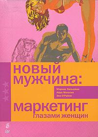 """Обложка книги """"Новый мужчина: маркетинг глазами женщин"""""""