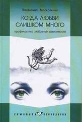 Когда любви слишком много: Профилактика любовной зависимости, Москаленко Валентина