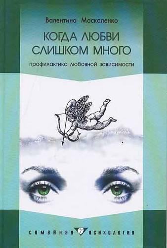 """Обложка книги """"Когда любви слишком много: Профилактика любовной зависимости"""""""