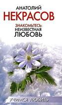 Знакомьтесь: Неизвестная любовь, Некрасов Анатолий