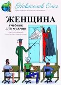 Женщина. Учебник для мужчин, Новоселов Олег