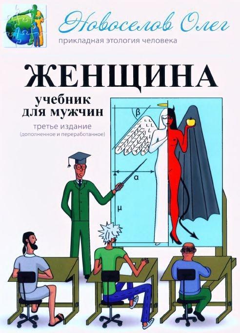 """Обложка книги """"Женщина. Учебник для мужчин"""""""