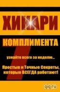 Хикари комплимента, Орлов Виктор