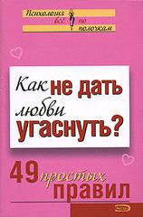 Как не дать любви угаснуть? 49 простых правил, Парфёнова Анастасия
