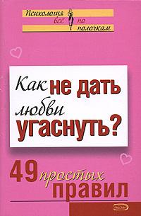 """Обложка книги """"Как не дать любви угаснуть? 49 простых правил"""""""