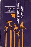 Как устоять в любви (издание 2), Пауэлл Джон