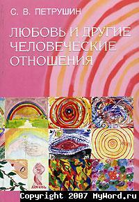 """Обложка книги """"Любовь и другие человеческие отношения"""""""