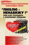 Люблю — ненавижу!, или Как поладить с близкими людьми (версия 2009), Пинт Александр