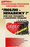"""Обложка книги """"Люблю — ненавижу!, или Как поладить с близкими людьми (версия 2009)"""""""