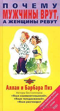 """Обложка книги """"Почему мужчины врут, а женщины ревут"""""""