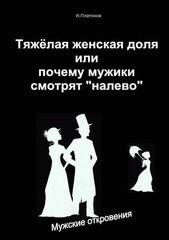 Тяжелая женская доля или почему мужики смотрят «налево», Платонов Иван