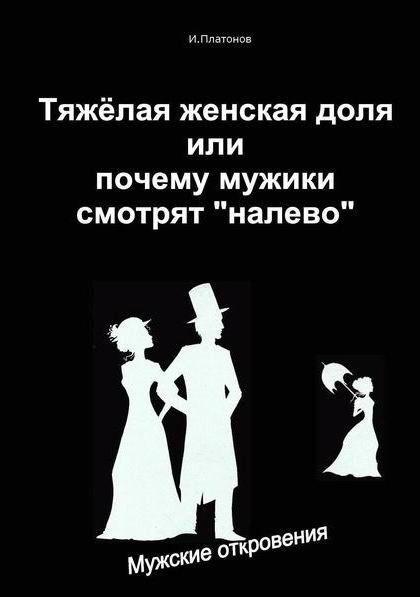 """Обложка книги """"Тяжелая женская доля или почему мужики смотрят «налево»"""""""