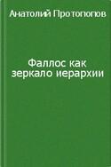 Фаллос как зеркало иерархии, Протопопов Анатолий