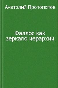 """Обложка книги """"Фаллос как зеркало иерархии"""""""