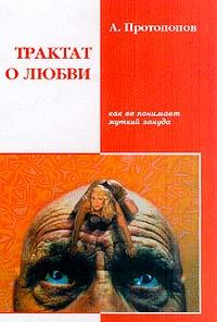 """Обложка книги """"Трактат о любви, как ее понимает жуткий зануда"""""""