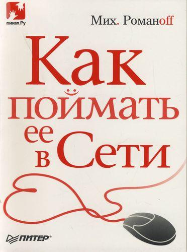 """Обложка книги """"Как поймать ее в Сети"""""""