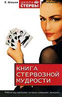 Книга стервозной мудрости, Рыбицкая Наталья