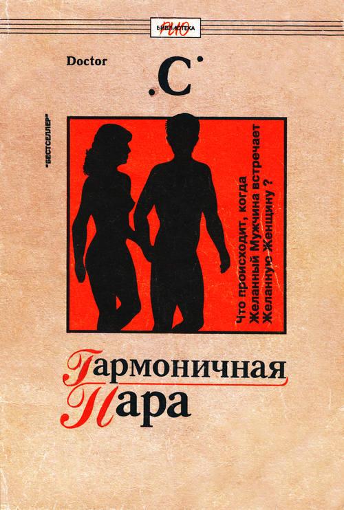 """Обложка книги """"Гармоничная пара"""""""