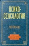 Психосексология, Сельченок Константин
