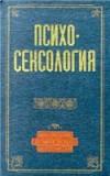 "Обложка книги ""Психосексология"""