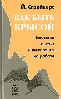 """Обложка книги """"Как быть крысой. Искусство интриг и выживания на работе"""""""