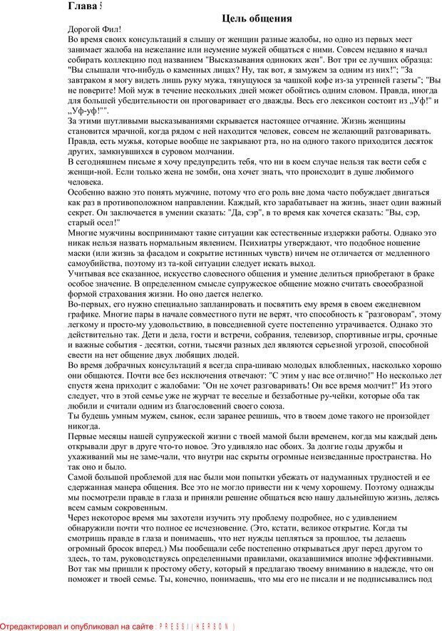 PDF. Письма Филиппу. Шедд Ч. У. Страница 11. Читать онлайн