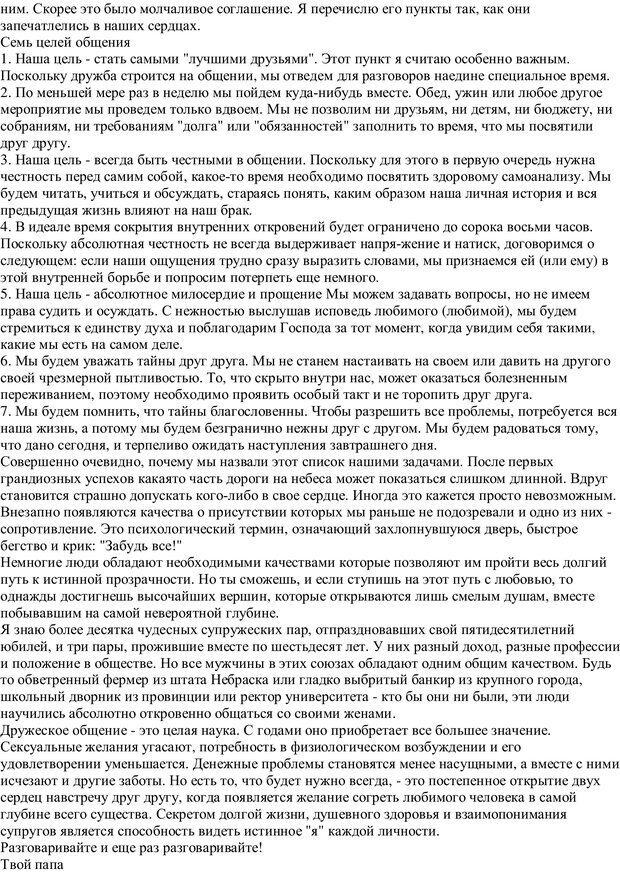 PDF. Письма Филиппу. Шедд Ч. У. Страница 12. Читать онлайн
