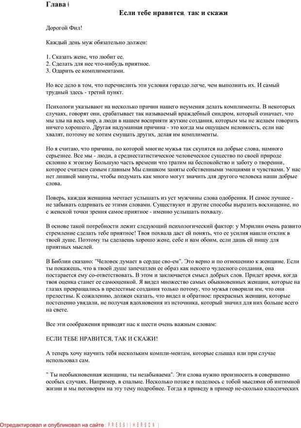 PDF. Письма Филиппу. Шедд Ч. У. Страница 13. Читать онлайн