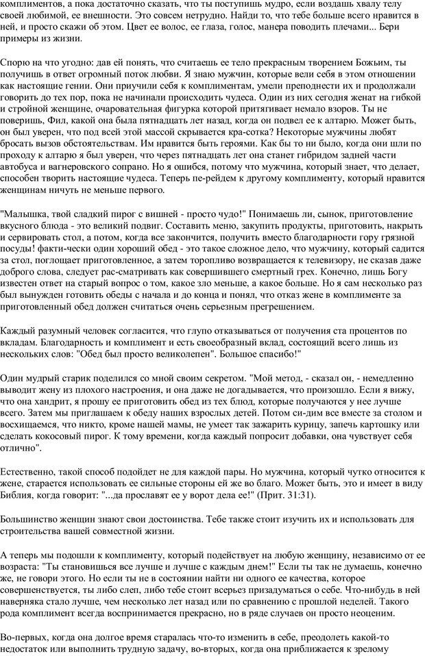 PDF. Письма Филиппу. Шедд Ч. У. Страница 14. Читать онлайн