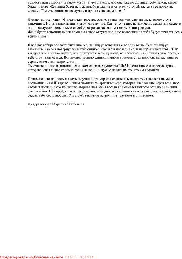 PDF. Письма Филиппу. Шедд Ч. У. Страница 15. Читать онлайн