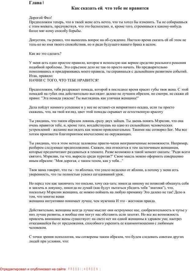 PDF. Письма Филиппу. Шедд Ч. У. Страница 17. Читать онлайн