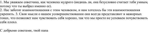 PDF. Письма Филиппу. Шедд Ч. У. Страница 18. Читать онлайн