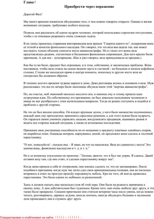 PDF. Письма Филиппу. Шедд Ч. У. Страница 19. Читать онлайн