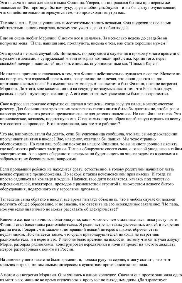 PDF. Письма Филиппу. Шедд Ч. У. Страница 2. Читать онлайн