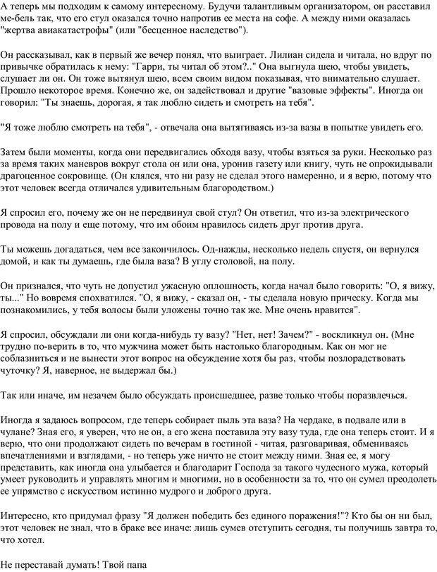 PDF. Письма Филиппу. Шедд Ч. У. Страница 20. Читать онлайн