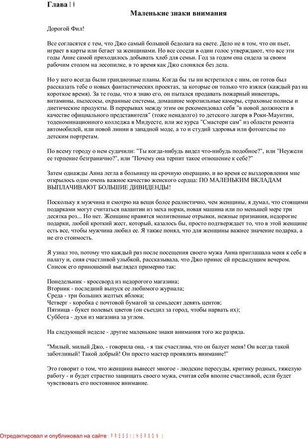 PDF. Письма Филиппу. Шедд Ч. У. Страница 21. Читать онлайн