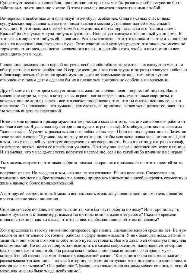 PDF. Письма Филиппу. Шедд Ч. У. Страница 22. Читать онлайн
