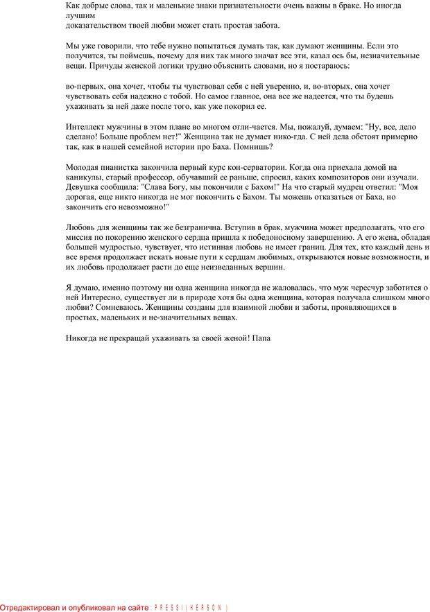 PDF. Письма Филиппу. Шедд Ч. У. Страница 23. Читать онлайн