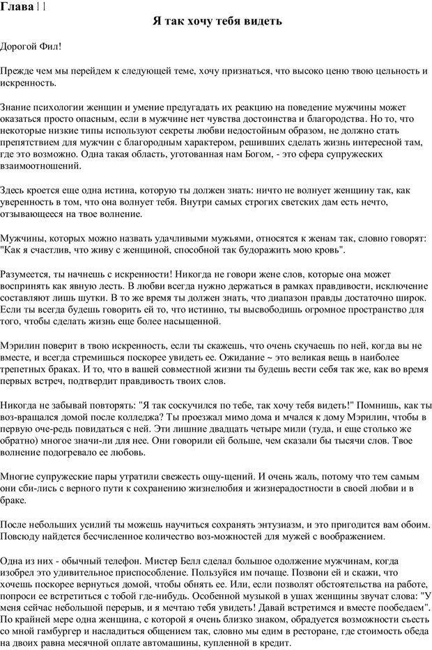 PDF. Письма Филиппу. Шедд Ч. У. Страница 24. Читать онлайн