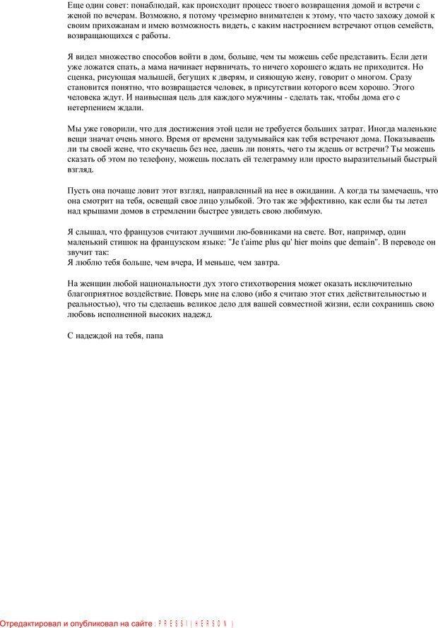 PDF. Письма Филиппу. Шедд Ч. У. Страница 25. Читать онлайн