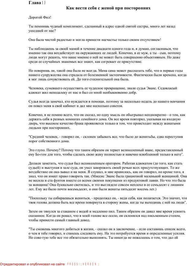PDF. Письма Филиппу. Шедд Ч. У. Страница 27. Читать онлайн