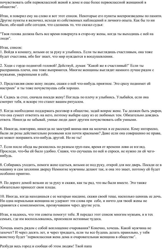 PDF. Письма Филиппу. Шедд Ч. У. Страница 28. Читать онлайн