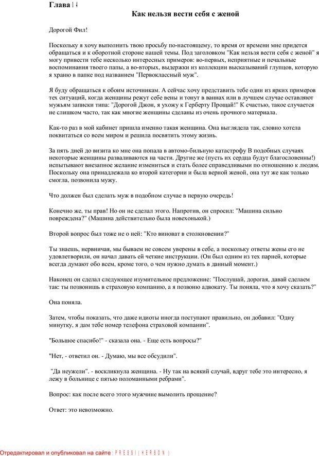 PDF. Письма Филиппу. Шедд Ч. У. Страница 29. Читать онлайн