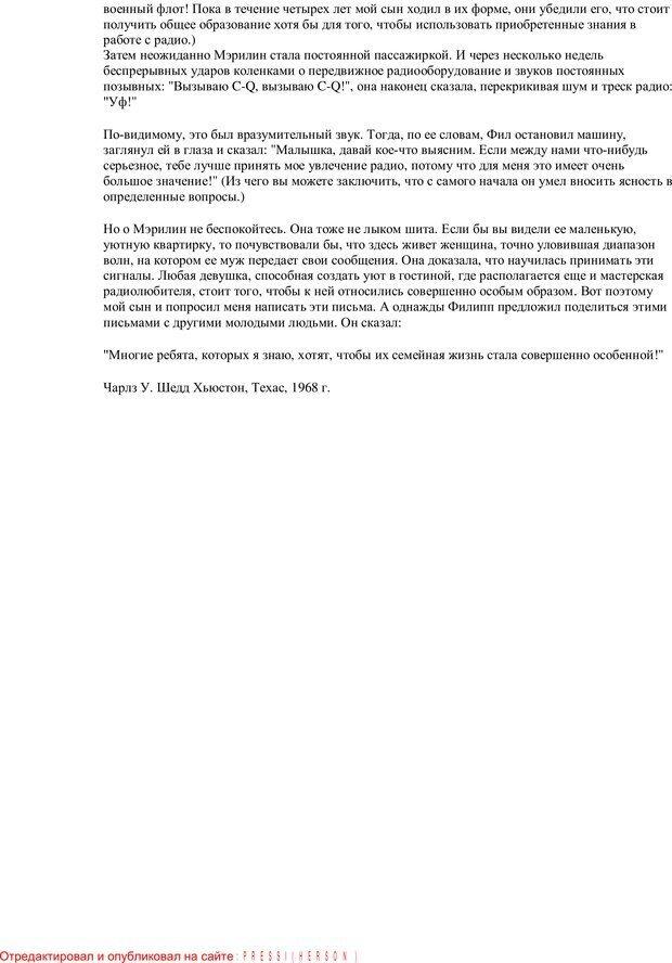 PDF. Письма Филиппу. Шедд Ч. У. Страница 3. Читать онлайн