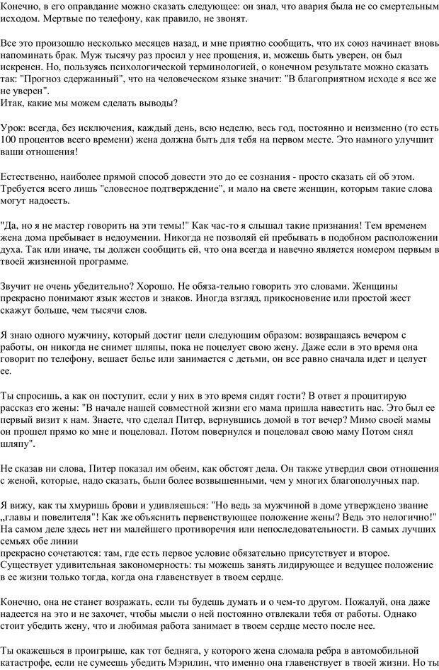 PDF. Письма Филиппу. Шедд Ч. У. Страница 30. Читать онлайн